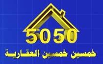 شركة 5050 العقارية